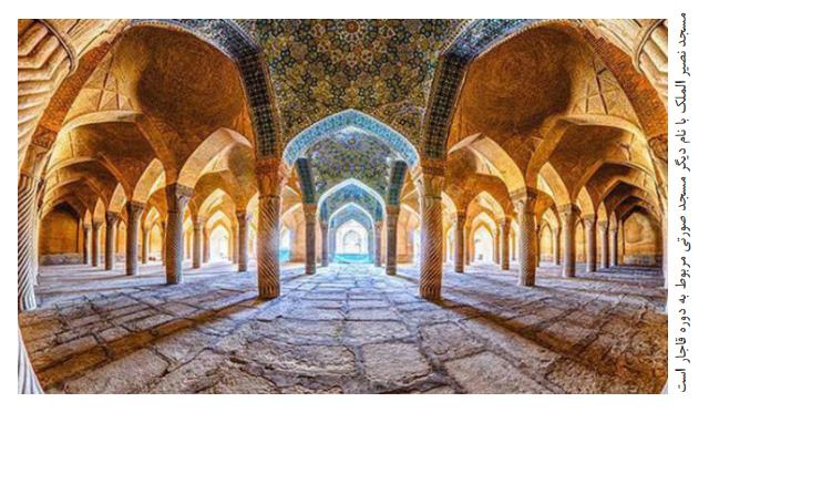 تاثیرات از دوره قاجاریه