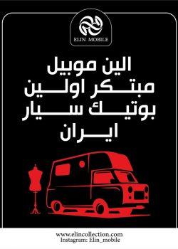 Elin Mobil